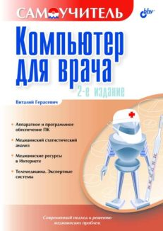 Компьютер для врача 2-е изд.