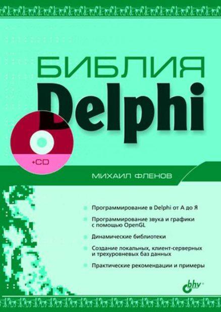 Библия Delphi (+ CD)