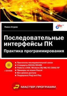 Последовательные интерфейсы ПК. Практика программирования (+ CD)