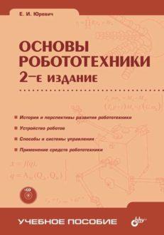Основы робототехники 2-е изд.