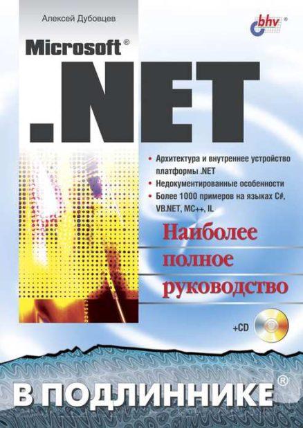 Microsoft .NET в подлиннике