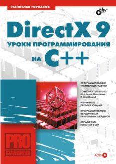 DirectX 9. Уроки программирования  на С++