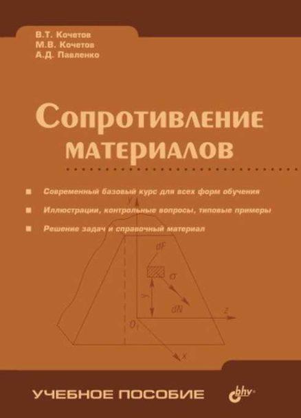 Сопротивление материалов
