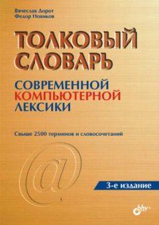 Толковый словарь современной компьютерной лексики