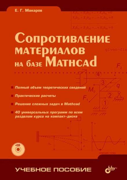 Сопротивление материалов на базе Mathcad