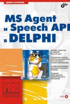 MS Agent и Speech API в Delphi