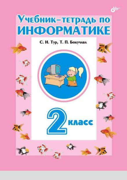 Учебник-тетрадь по информатике для 2 класса