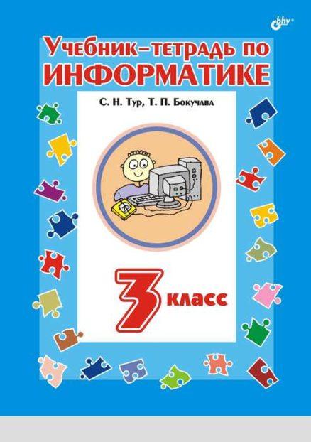Учебник-тетрадь по информатике для 3 класса