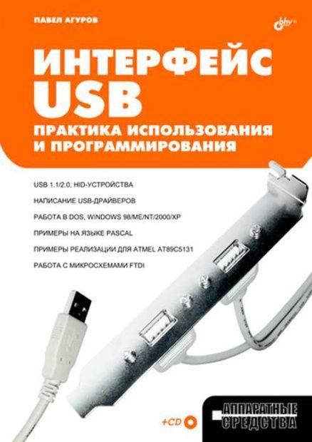 Интерфейс USB. Практика использования и программирования