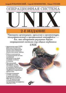 Операционная система Unix . 2 изд.