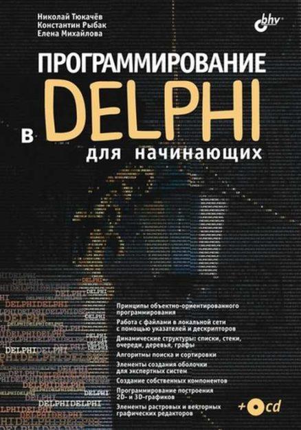 Программирование в Delphi для начинающих
