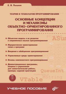 Основные концепции и механизмы объектно-ориентированное программирования