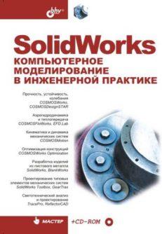 SolidWorks. Компьютерное моделирование в инженерной практике