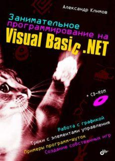 Занимательное программирование на Visual Basic .NET