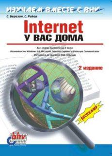 Internet у вас дома 2 изд.