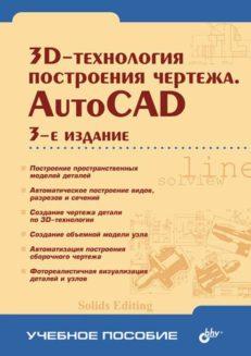 3D-технологии  построения чертежа. AutoCAD. 3-е изд.