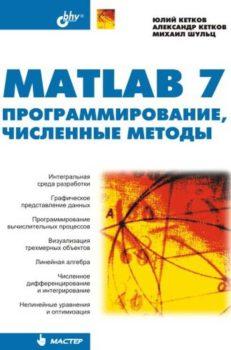 MATLAB 7. Программирование