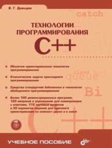 С++. Технологии программирования