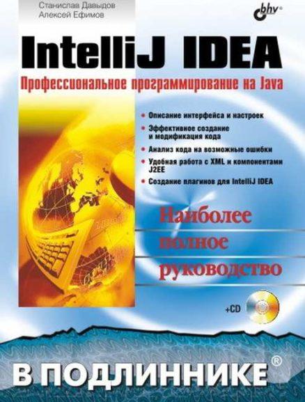 IntelliJ IDEA. Профессиональное програмирование на Java