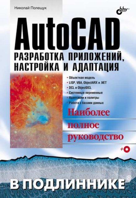 AutoCAD: разработка приложений