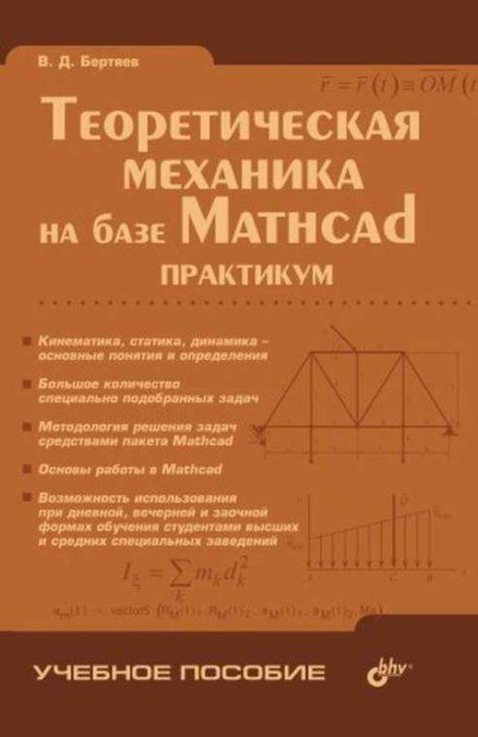Теоретическая механика на базе Mathcad. Практикум