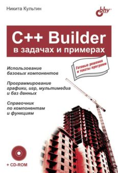 С++ Builder в задачах и примерах