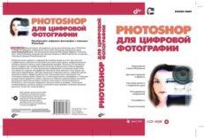 Photoshop для цифровой фотографии. Полноцветное издание