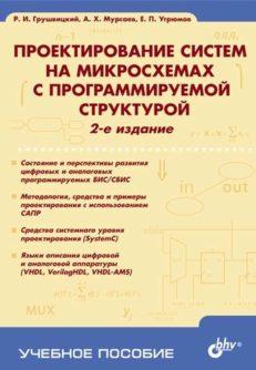 Проектирование систем на микросхемах с программируемой структурой. 2-е изд.