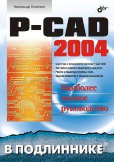 P-CAD 2004