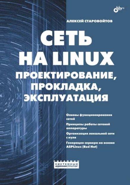 Сеть на Linux: проектирование