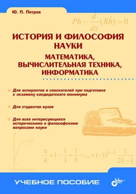 История и философия науки. Математика