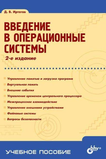 Введение в операционные системы 2-е. изд.