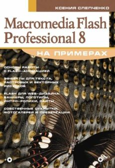 Macromedia Flash Professional 8 на примерах