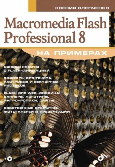 Macromedia Flash Professional 8 на примерах
