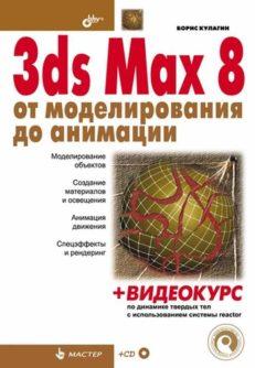 3ds Max 8: от моделирования до анимации
