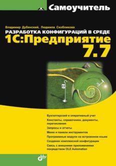 Разработка конфигураций в среде 1С:Предприятие 7.7. Самоучитель