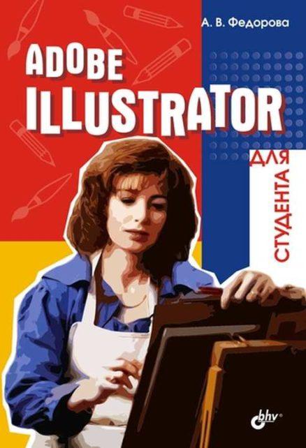 Adobe Ilustrator для студента
