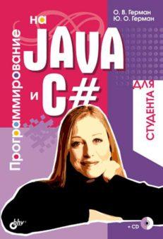 Программирование на Java и C# для студента.