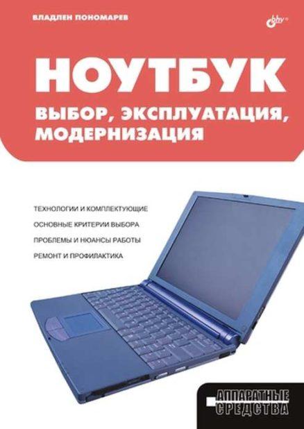 Ноутбук: выбор