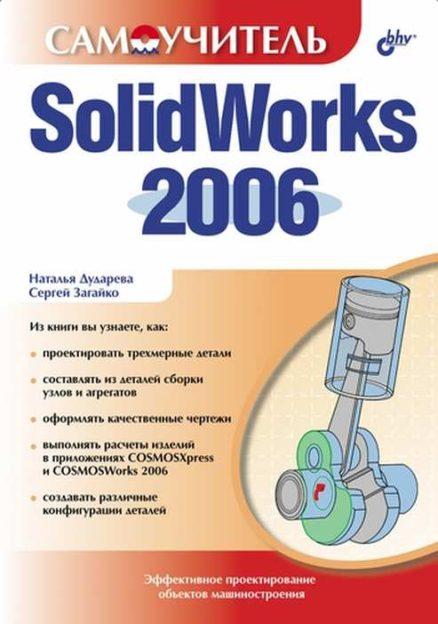 Самоучитель SolidWorks 2006