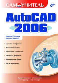 Самоучитель AutoCAD 2006