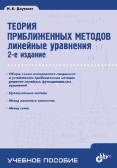Теория приближенных методов. Линейные уравнения