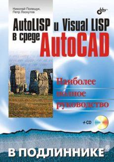 AutoLISP и Visual LISP в среде AutoCAD