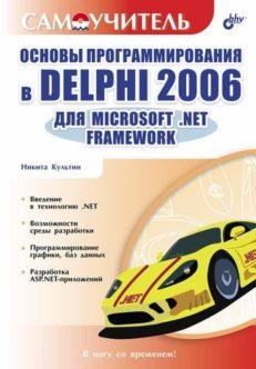 Основы программирования в Delphi 2006 для Microsoft .NET Framework
