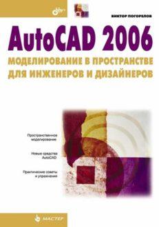 AutoCAD 2006. Моделирование в пространстве для инженеров и дизайнеров