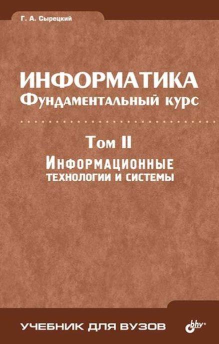 Информатика. Фундаментальный курс. Том II. Информационные технологии и системы