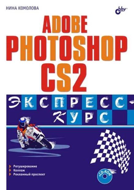 Adobe Photoshop CS2. Экспресс-курс