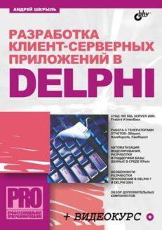 Разработка клиент-серверных приложений в Delphi (+Видеокурс на CD)