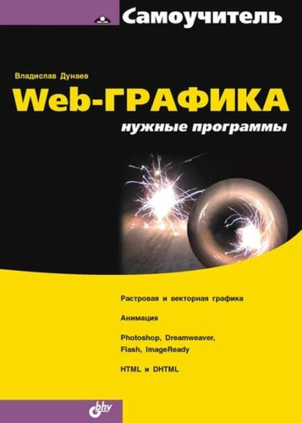 Web-графика: нужные программы