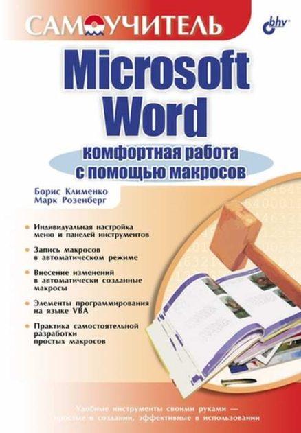 Microsoft Word: комфортная работа с помощью макросов